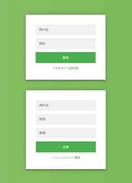 基于css3的绿色的后台登录注册页面模板