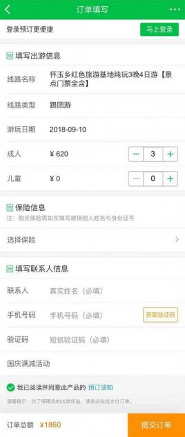手机端旅游订单填写信息页面模板
