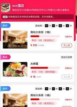 红色的手机移动端酒店住房等商品限时抢购页面模板
