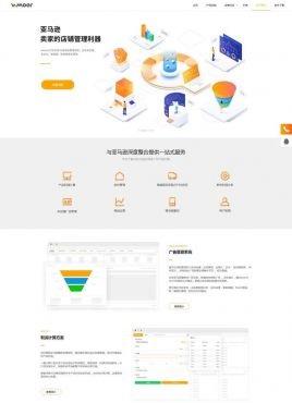 基于layui大气的跨境电商公司商城店铺软件网站模板