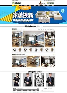 黄色的装修装饰室内设计公司网站模板
