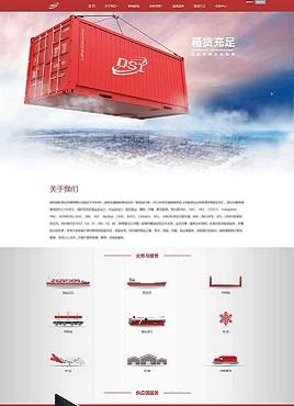 响应式的货运公司网站首页模板