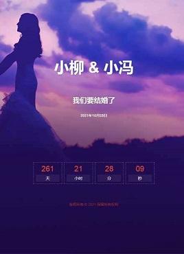 结婚倒计时主题页面模板