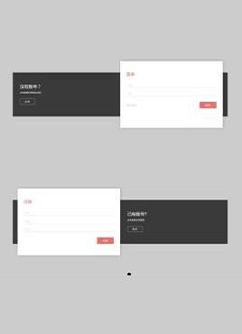 黑色的登录和注册切换页面模板