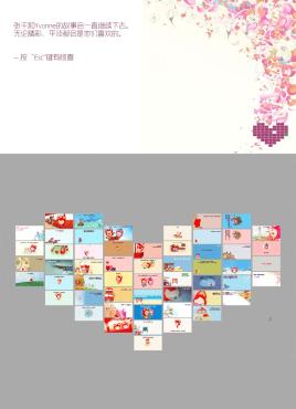 html5全屏七夕表白页面滚动模板