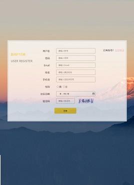 简洁大气的会员注册页面模板