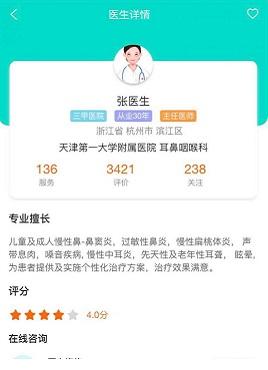 简洁的手机移动端医生个人信息介绍网页模板