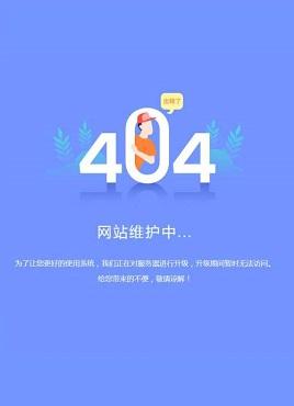 蓝色的系统升级维护404html模板