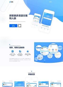 蓝色的响应式APP分享推广页面模板