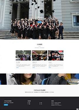 响应式的大学毕业季个人网站模板