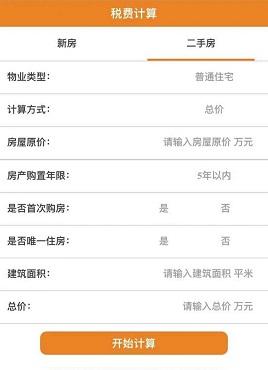 橙色的手机移动端房贷与税费计算页面模板