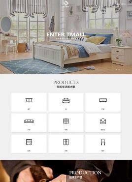 响应式的家具企业网站模板