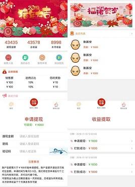 红色的手机移动端商家分销活动页面模板