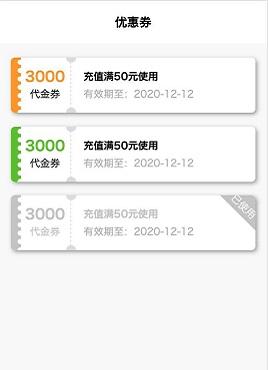 简洁的手机移动端优惠劵代金劵专题页面模板