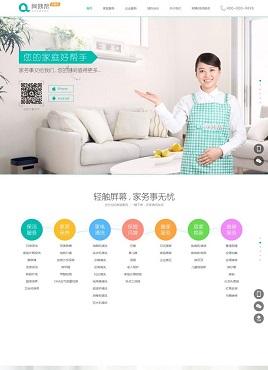 响应式的家政服务公司网站模板