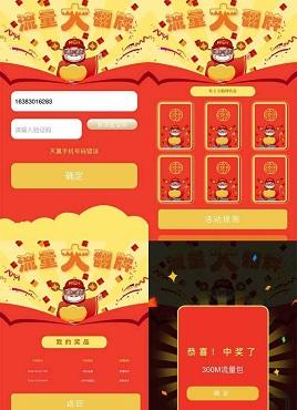 红色的手机移动端流量大翻牌抽奖活动专题页面模板