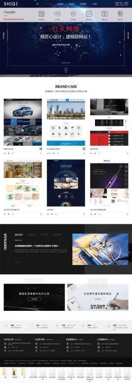 响应式的网络品牌建站公司网站模板