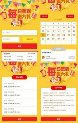 用户每日签到送礼品手机端网页模板