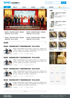 简单的企业传媒门户网站模板
