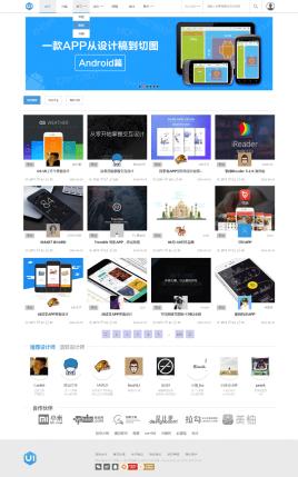 蓝色的仿UI中国设计网站模板