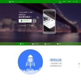 手机软件app下载专题页面