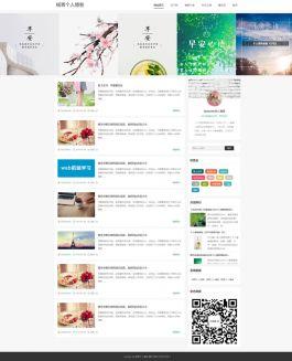 响应式的《早安》杨青的个人博客下载