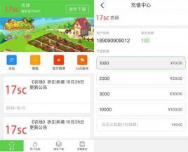 绿色的手机农场游戏app页面模板