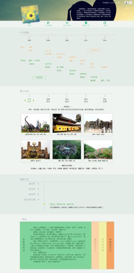 简单清新的个人空间网站模板