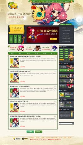 简单的QQ仙灵游戏网站首页模板