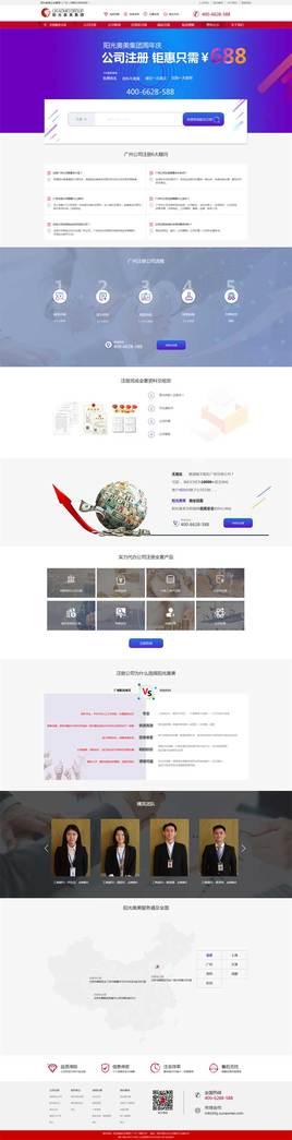 红色的公司代办注册服务介绍页面模板