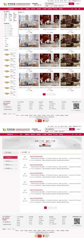 简单的家具商城网站html全套模板