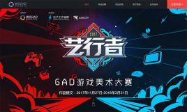 酷炫的腾讯GAD游戏美术大赛作品征集页面模板