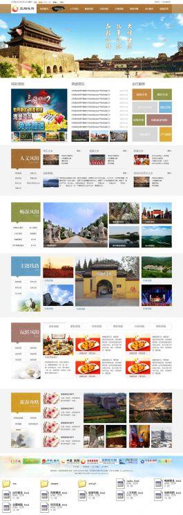 绿色的凤阳旅游网站模板