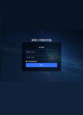 响应式的管理后台登录页面模板