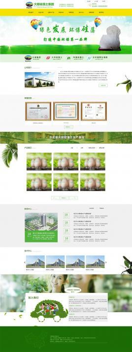 黄色的环保生产原材料公司网站模板