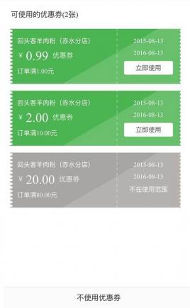手机端优惠券列表页面模板