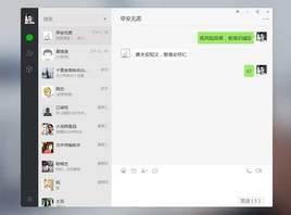 高仿微信网页聊天社交模板