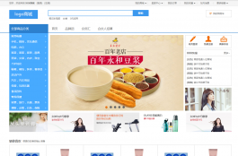 简洁的蓝色电商购物网站模板