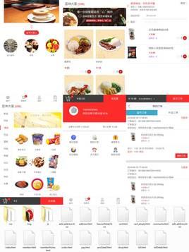 红色的手机端超市点餐网页模板
