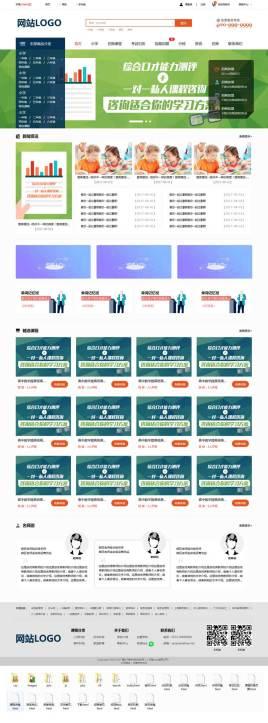 绿色的教育网站商城整站网页模板