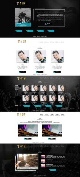 黑色的个人音乐网站模板