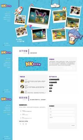 蓝色的魔法学堂网站动画网页模板