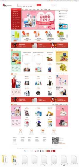 清爽的商城网站HTML模板