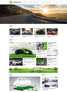 响应式的新能源汽车资讯网站模板