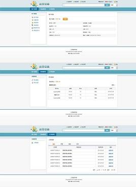 蓝色的用户个人会员中心页面模板