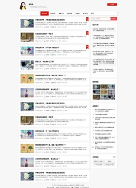 红色的响应式个人博客模板