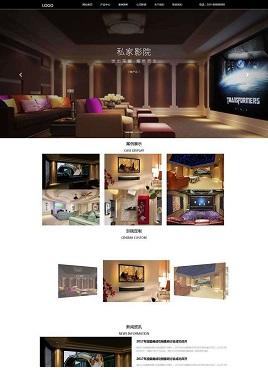 黑色的响应式的家庭影院定制服务公司网站模板