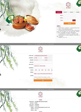 简洁的在线提货和订单信息页面模板