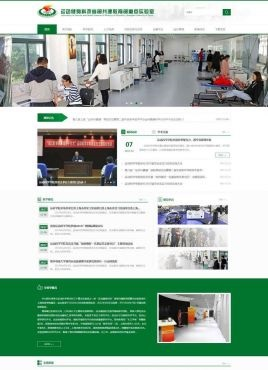 绿色的运动健身科技学校网站模板