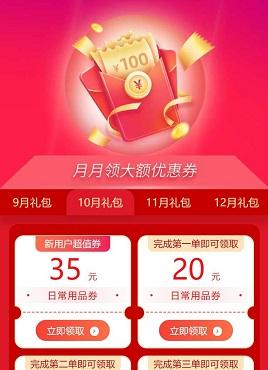 红色的手机移动端领取优惠券专题页面模板